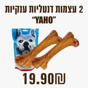 זוג עצמות YaHo דנטליות ענקיות בחצי מחיר