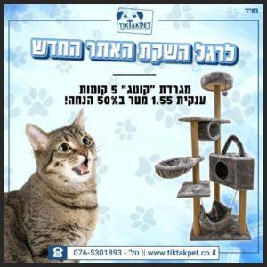 """מגרדת """"קוטג'"""" ענקית לחתולים 155 ס""""מ"""